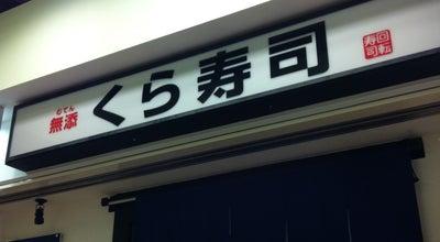 Photo of Sushi Restaurant くら寿司 京王若葉台店 at 麻生区黒川562-6, 川崎市 215-0035, Japan