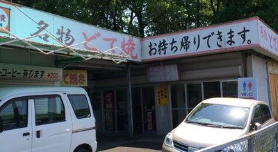 Photo of Japanese Restaurant 味のお福 at 上之庄3401-3, 伊賀市, Japan