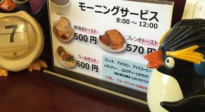 Photo of Cafe ふじひろ珈琲 at 渡橋町1223-1, 出雲市 693-0004, Japan