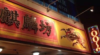 Photo of Chinese Restaurant 中国家庭料理 麒麟坊 日野店 at 日野本町4-5-5, 日野市, Japan