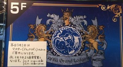 Photo of Cafe 王立アフィリア・グランドロッジ at 南池袋1-26-2, 豊島区 171-0022, Japan