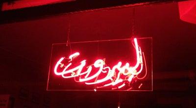 Photo of Pub Li Beirut at Makdisi, Beirut, Lebanon