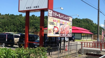 Photo of Steakhouse 東金ステーキMOG at 油井99-1, 東金市 283-0804, Japan