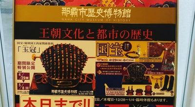 Photo of History Museum 那覇市歴史博物館 at 久茂地1-1-1, 那覇市 900-0015, Japan
