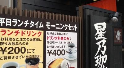 Photo of Cafe 星乃珈琲店 枚方店 at 養父東町52-10, 枚方市, Japan
