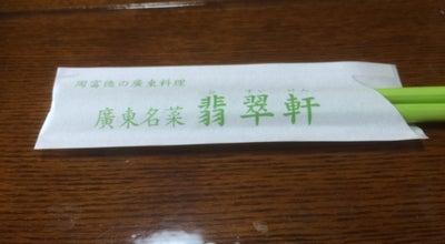 Photo of Chinese Restaurant 広東名菜 翡翠軒 at 新井町520-9, 太田市 373-0852, Japan