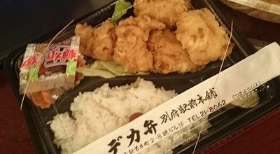 Photo of Japanese Restaurant デカ弁日出店 at 日出町1879-1, 速見郡, Japan