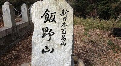 Photo of Trail 飯野山(讃岐富士) 山頂 at 飯野町, 丸亀市, Japan
