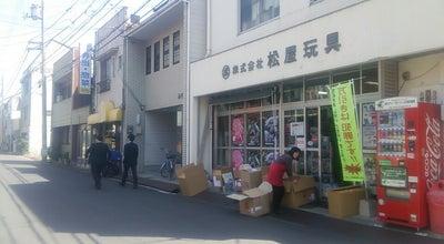 Photo of Toy / Game Store 松屋玩具 at 香川県高松市塩屋町11-4, 高松市, Japan
