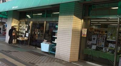 Photo of Bookstore 髙砂ブックス at 高砂2丁目9-2, 草加市, Japan