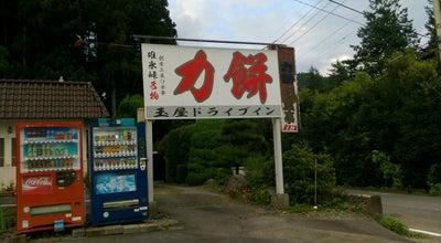 Photo of Japanese Restaurant 玉屋ドライブイン at Annaka, Japan