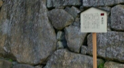 Photo of Historic Site 真田石 at 二の丸, 上田市, Japan