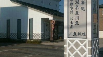 Photo of Food 濱丑 at 天竜町3丁目1-8, 岡谷市 394-0035, Japan