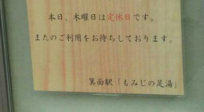 Photo of Spa もみじの足湯 at 箕面1-1-1, 箕面市 562-0001, Japan