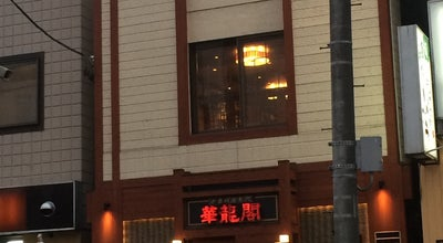 Photo of Chinese Restaurant 華龍閣 at 3条通7丁目左1号, 旭川市 070-0033, Japan