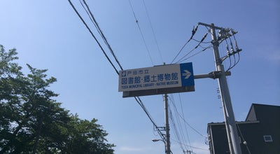 Photo of Library 戸田市立図書館 本館 at 新曽1707, 戸田市, Japan