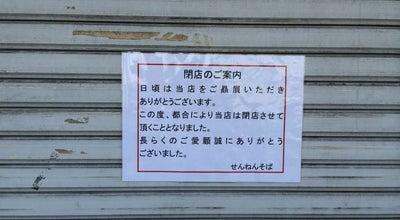 Photo of Ramen / Noodle House せんねんそば 和光市駅北口店 at 新倉1-1-4, 和光市 351-0115, Japan