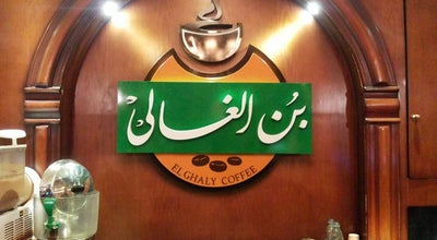 Photo of Cafe El Ghaly Coffee | بن الغالى at Beside Metro Markt, ElMansourah, Egypt