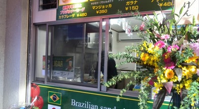 Photo of Brazilian Restaurant Brazilian Foods LIGAR at 紅谷町10-13, 平塚市, Japan
