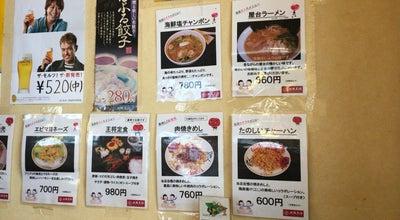 Photo of Chinese Restaurant 大阪王将 橿原店 at 久米町570-1, 橿原市 634-0063, Japan