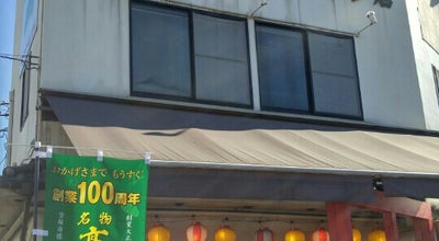 Photo of Dessert Shop 高幡まんじゅう 松盛堂 本店 at 高幡1-1, 日野市 191-0031, Japan