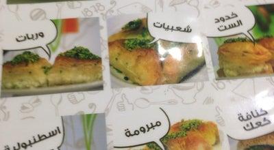 Photo of Dessert Shop Ibsais Sweets at Khalifa City A, Abu Dhabi, United Arab Emirates