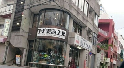 Photo of Speakeasy コザ麦酒工房 at Japan