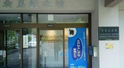 Photo of History Museum 有馬記念館 at 久留米市, Japan