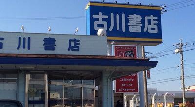 Photo of Bookstore 古川書店 度会橋店 at 小俣町宮前691-1, 伊勢市 519-0504, Japan