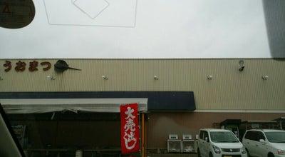 Photo of Fish Market シティーマーケットうおまつ 本店 at 上横場2216-1, つくば市 305-0854, Japan