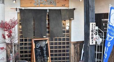 Photo of BBQ Joint 串蔵 at 今井町4-24, 山口市 753-0055, Japan