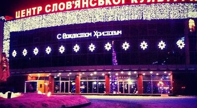 Photo of Park Парк Центра славянской культуры at Просп. Ленинский, Донецк, Ukraine