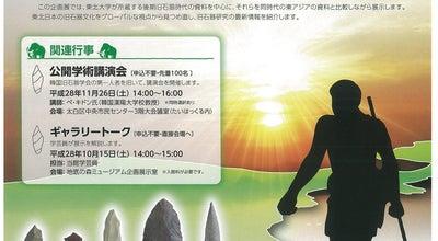 Photo of History Museum 地底の森ミュージアム at 太白区長町南4-3-1, 仙台市 982-0012, Japan