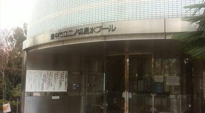 Photo of Pool 二ノ切温水プール at 東豊中町5丁目37番1号, 豊中市 日本, Japan