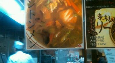 Photo of Ramen / Noodle House ラーメン本舗 まるみ at 本町2丁目16-31, 東村山市 189-0014, Japan