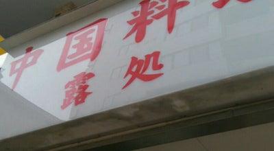 Photo of Chinese Restaurant 露処 at 泉町3-32, 国分寺市, Japan