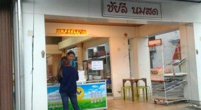 Photo of Dessert Shop ชัยลีนมสด สาขา2 at Thailand
