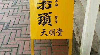 Photo of Dessert Shop 天明堂 at 中通1-1-24, 呉市, Japan