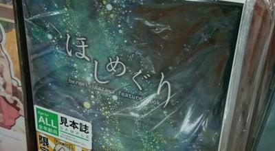 Photo of Bookstore コミックとらのあな 静岡店 at 紺屋町1-6, 静岡市 420-0852, Japan