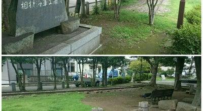 Photo of Historic Site 八角広場(旧国鉄西寒川駅跡地) at 寒川町一之宮, 高座郡 253-0111, Japan