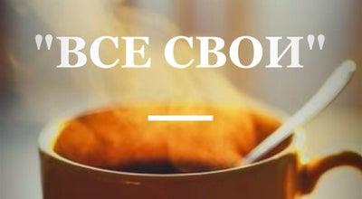 Photo of Coffee Shop Все свои at Советский Просп., 6, Вологда, Russia