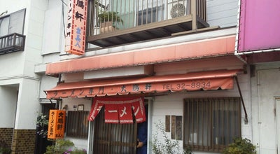 Photo of Ramen / Noodle House 大鵬軒 at 港町2-35, 新居浜市, Japan
