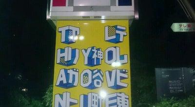 Photo of TV Station テレビ東京 本社 at 虎ノ門4-3-12, 港区 105-8012, Japan