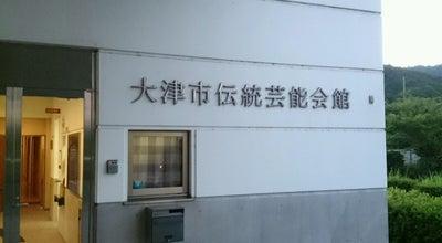 Photo of Art Gallery 大津市伝統芸能会館 at 園城寺町246-24, 大津市 520-0036, Japan