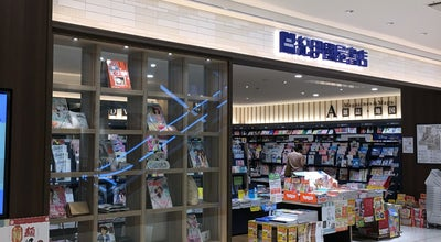 Photo of Bookstore 紀伊國屋書店 アミュプラザおおいた店 at 要町1-14, 大分市 870-0831, Japan