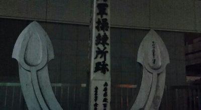 Photo of Historic Site 旧海軍操練所跡 at 中央区新港町17-1, 神戸市 650-0041, Japan
