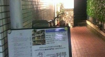 Photo of Wine Bar イタリアワイン阿部 at 井の頭3-31-1, 三鷹市 181-0001, Japan