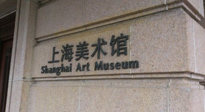 Photo of Art Museum 上海美术馆 | Shanghai Art Museum at 325 W Nanjing Rd, Shanghai, Sh 200003, China