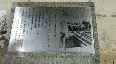 Photo of Historic Site 阪神電鉄 西宮東口駅跡地 at 池田町1-16, 西宮市, Japan