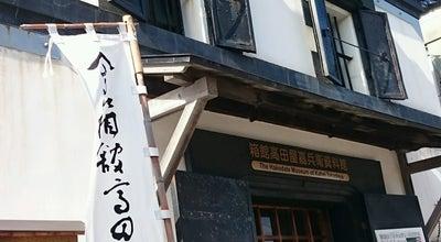 Photo of History Museum 箱館高田屋嘉兵衛資料館 at 末広町13-22, Hakodate 040-0053, Japan